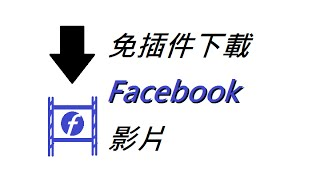 how to Download Facebook Videos 如何下載 Facebook 影片/視頻