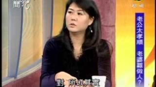 新聞挖挖哇:孝順情不順(1/8) 20090414