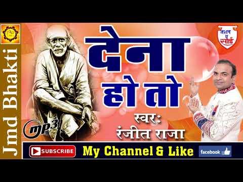 Dena Ho To Dijiye Janam Janam Ka Sath #2018 Superhit Sai Baba Bhajan #Ranjeet Raja #Jmd Bhakti