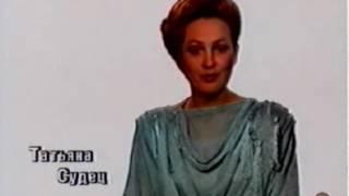 Диктор ЦТ Татьяна Судец 1988 г