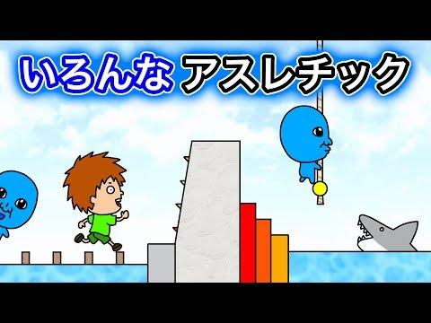 【アニメ】いろんな アスレチック【まとめ】
