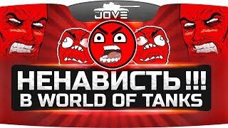 Ненависть в World Of Tanks