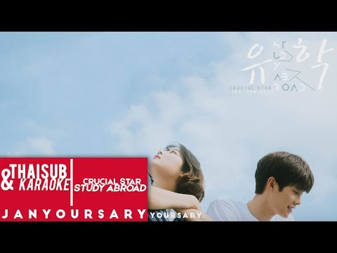 [KARAOKE|THAISUB] Crucial Star(크루셜스타) _ study abroad (Feat. Han-All)(유학 (Feat. 한올))