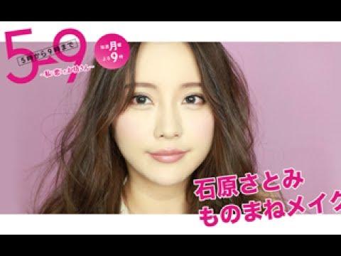 Satomi Ishihara Inspired Look ♥朝五晚九♥石原里美仿妆   Sayi Makeup
