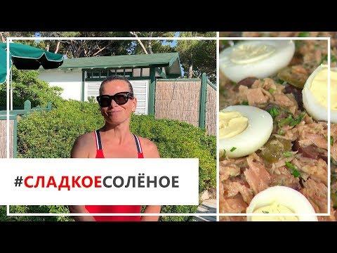 Рецепт салата Pan Bagnat в чиабатте от Юлии Высоцкой   #сладкоесолёное №48 (18+)
