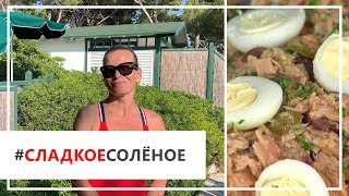 Рецепт салата Pan Bagnat в чиабатте от Юлии Высоцкой | #сладкоесолёное №48 (18+)