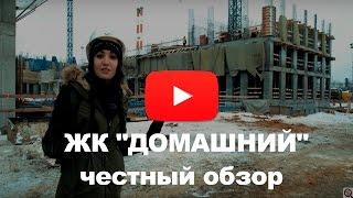 видео ЖК «Марьино Град» от застройщика МарьиноСтрой в Москве: обзор жилого комплекса, цены на квартиры, отзывы