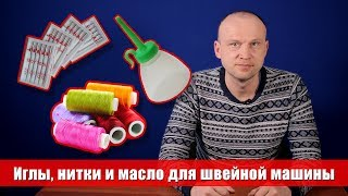 видео Какие нитки нужны для швейных машин
