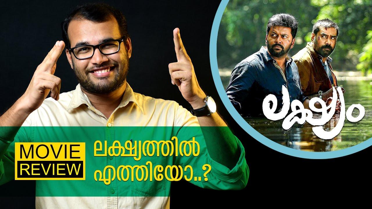 Lakshyam Malayalam Movie Review by Sudhish Payyanur | Movie Bite