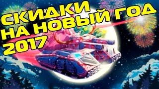 ТАНКИ ОНЛАЙН - СКИДКИ НА НОВЫЙ ГОД | 2017 | ПРАЗДНИКИ