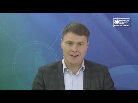 Новости Кирова выпуск 25.11.2019