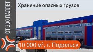 Ответхранение, опасные грузы | www.sklad-man.ru |(, 2013-05-21T12:53:16.000Z)