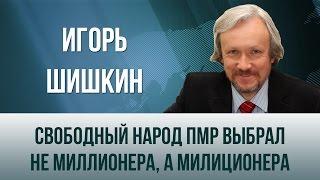 Игорь Шишкин   Свободный народ ПМР выбрал не миллионера, а милиционера