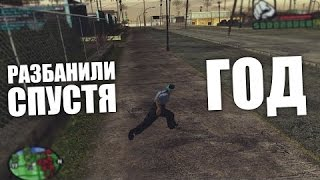 GTA [CRMP-RP] (Server 3)-МЕНЯ РАЗБАНИЛИ!#33