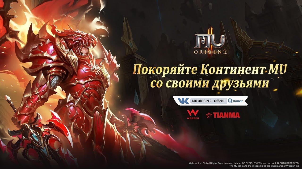 Мобильная MMORPG MU ORIGIN 2 — ключ на старт! | GoHa ru