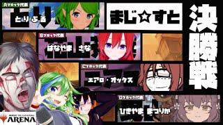 【MTGアリーナ】【まじすと】 MTGA streamer tournament 『決勝戦』総合実況配信!!