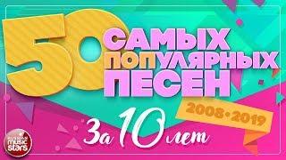 50 САМЫХ ПОПулярных ПЕСЕН ЗА 10 ЛЕТ ✪ 2008-2019 ✪
