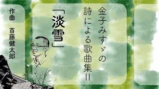 No.7 淡雪 by 首藤健太郎