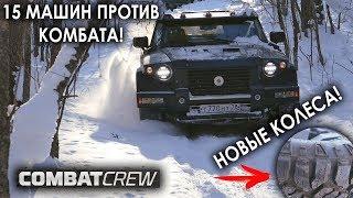 Комбат против всех в снегу: 15 машин и 15 часов Offroad