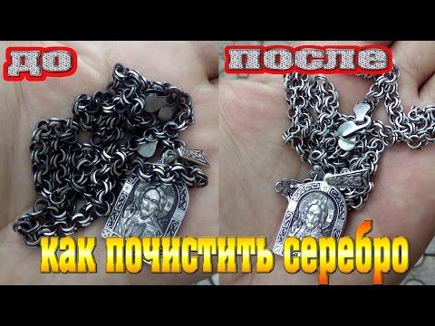 Как почистить серебряную цепочку видео