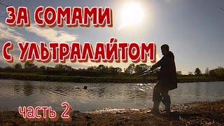 Рыбалка на амуре рыбалка на сома рыбалка на амуре на спиннинг