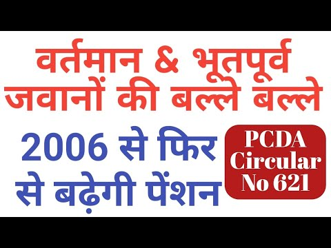 7th PAY COMMISSION_Revision of Pension of post 2006 JCO/ORs PCDA Circular 621 बढ़ेगी पेंशन