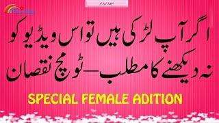 Har Larrki ko ye video Daikhna Inthai Zarori hy | Every Girl Should Know |