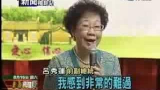 呂秀蓮批扁家:怎會這麼貪 thumbnail