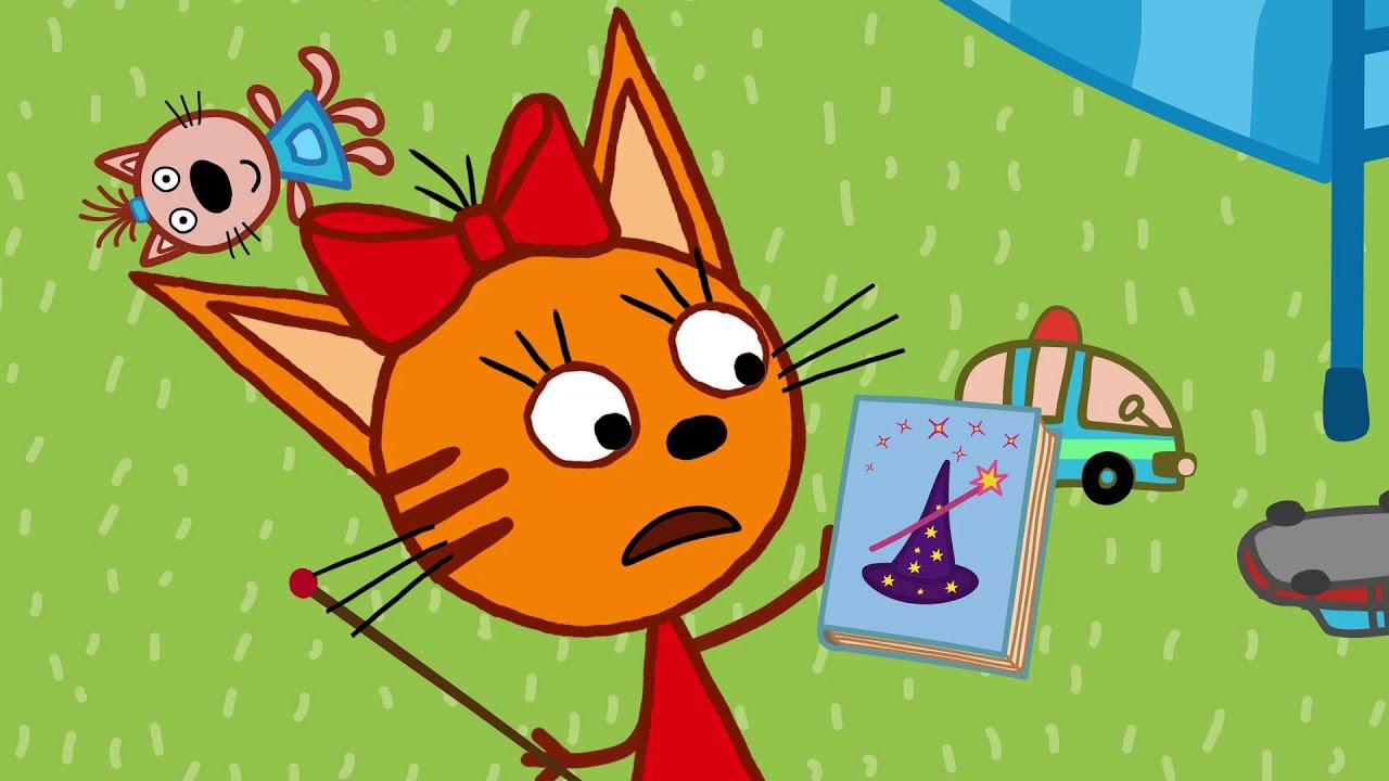 Три кота волшебная палочка 28 серия