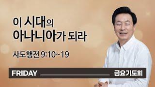 [오륜교회 금요기도회 김은호 목사 설교] 이 시대의 아나니아가 되라 2021-07-09