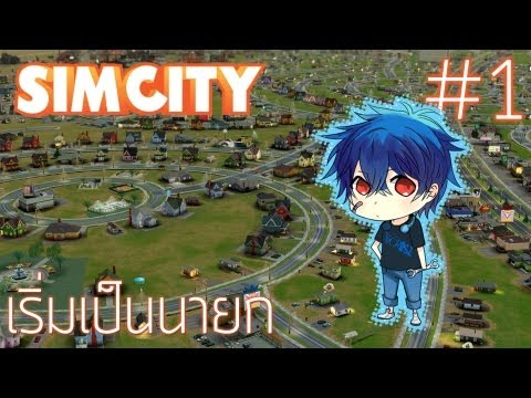 Simcity - #1 เริ่มเป็นนายก: สนับสนุนโดย dks.in.th