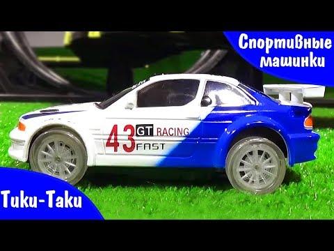 Машинки Хот Вилс супер трек спортивные машинки Cars Hot Wheels super track racing cars - Тики Таки!