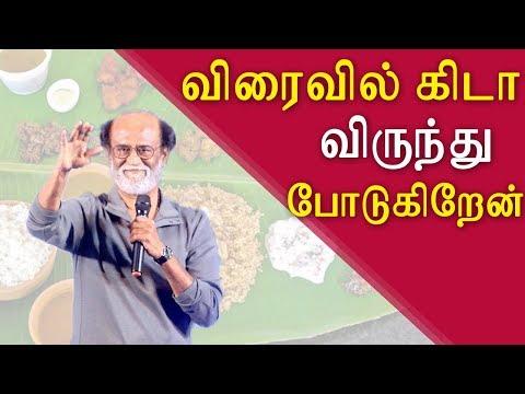 rajinikanth celebration is soon superstar rajini  rajini politics tamil news, tamil live news redpix
