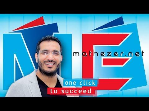 Arithmétique - Révision BAC Tunisien  ep.03