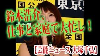 【芸能ニュース 大塚千弘】鈴木浩介、仕事と家庭で大忙し! 結婚してま...
