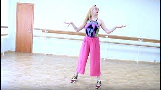 Простые танцевальные движения для начинающих 2020 DILEMMA Динаміт