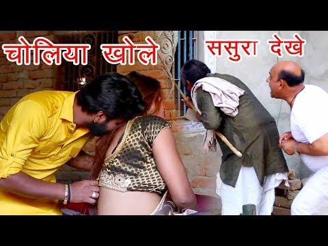 NEW BHOJPURI VIDEO SONG 2018 - Samar Singh - Choliya Khole - Bhojpuri Hit Song 2018