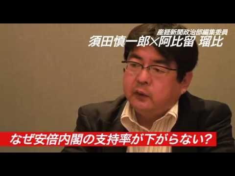 須田慎一郎✕阿比留瑠比⑥〜記者クラブ制度の存在意義〜