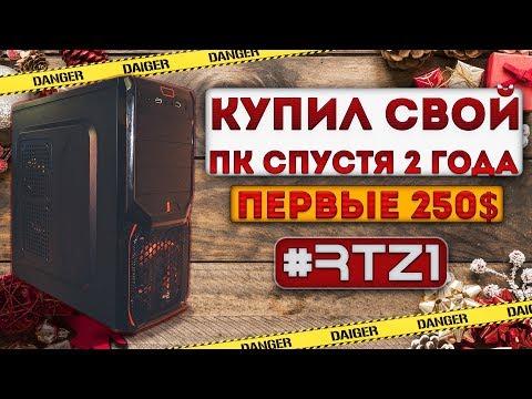 #RTZ1 Сборка за 20 000 рублей / Заработал 250$ на ПК с Авито