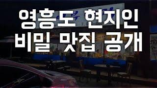 [영흥도맛집] 대부도맛집 어부네집 현지인이 추천 땡수가…
