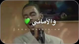 حالات واتس اب سودانية جديده محمود عبد العزيز الحوت/ طروني ليك🥺🙏🏻