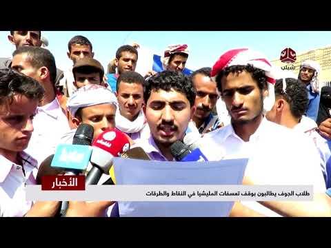 طلاب الجوف يطالبون بوقف تعسفات المليشيا في النقاط والطرقات
