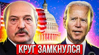 У Лукашенко замкнулся Круг / Доносы мать стучит на свою дочь