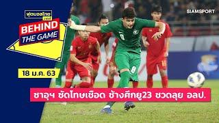 จบแค่นี้! ซาอุฯ ซัดโทษปราบไทย 1-0 ชวดบู๊โอลิมปิก | ฟุตบอลไทยวาไรตี้LIVE 10.01.63