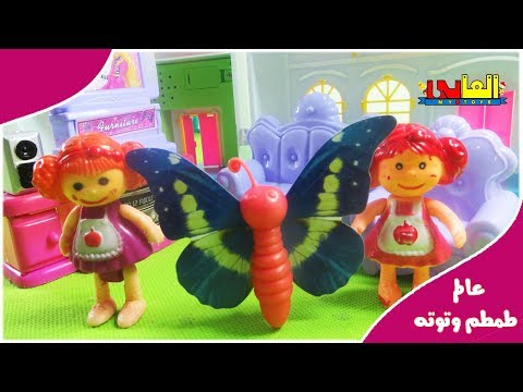 baby doll toys ,   Glitter Butterfly , baby doli play with Butterfly fun toys for kids