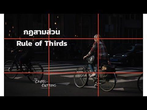 เข้าใจกฏสามส่วนได้ง่ายๆ (ใน 5 นาที) |  the rule of thirds | travel photography | Cross Cutting