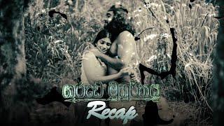 Garuda Muhurthaya | Recap - (2021-01-02) | ITN Thumbnail