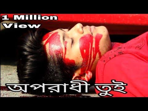 Oporadhi || Ankur Mahamud || Feat Arman Alif || Bangla New 2018 || The Crazy Anik || Love Song || Ak