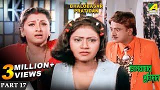 Bhalobasar Pratidan | Bengali Movie – 17/17 | Rachana Banerjee