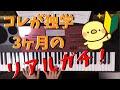 【独学】ピアノ経験0から3ヶ月までをまとめた記録 の動画、YouTube動画。
